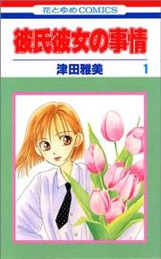 彼氏彼女の事情 1〜21巻<全巻>