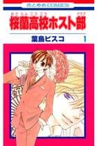 桜蘭高校ホスト部 1〜18巻<続巻> 11.09.06新刊追加