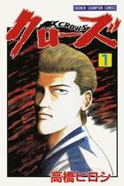 クローズ 1〜13巻<続巻>
