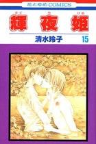 輝夜姫 15〜27巻<完結>
