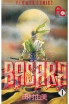 BASARA 1〜14巻<続巻>