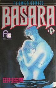 BASARA 15〜27巻<完結>