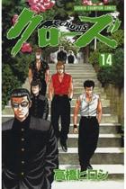 クローズ 14〜26巻<完結>