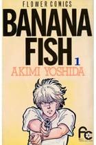 BANANA FISH 1〜19巻<全巻>