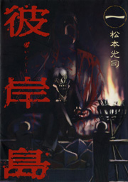 彼岸島 1〜15巻<続巻>