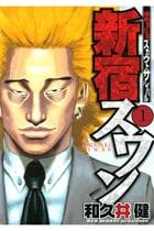 新宿スワン 1〜22巻<続巻>