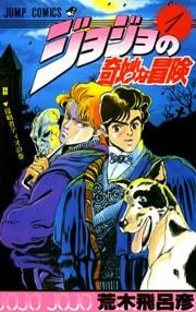 ジョジョの奇妙な冒険 1〜21巻<続巻>