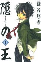 隠の王 1〜14巻<全巻>