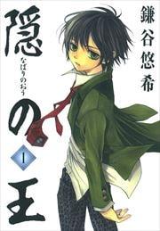 隠の王 1〜13巻<続巻> 2010.08.26新刊追加