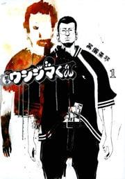 闇金ウシジマくん 1〜18巻<続巻>