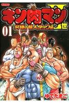 キン肉マンII世 究極の超人タッグ編 1〜19巻<続巻>