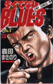 ろくでなしBLUES 1〜21巻<続巻>