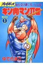キン肉マンII世 1〜15巻<続巻>