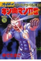 キン肉マンII世 16〜29巻<完結>