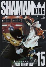 [完全版]シャーマンキング 15〜27巻<完結>