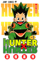 HUNTER×HUNTER 1〜12巻<続巻>