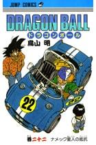 ドラゴンボール 22〜42巻<完結>
