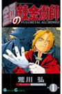 鋼の錬金術師 1〜27巻<全巻>