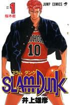 SLAM DUNK 1〜16巻<続巻>