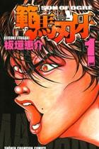範馬刃牙 1〜24巻<続巻>
