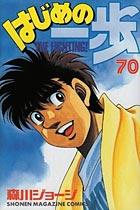 はじめの一歩 70〜92巻<続巻>