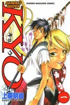 SAMURAI DEEPER KYO 1〜19巻<続巻>