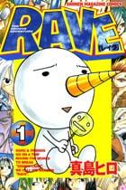 RAVE 1〜18巻<続巻>