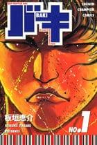 バキ 1〜16巻<続巻>
