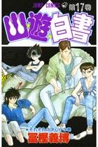 幽☆遊☆白書 1〜19巻<全巻>