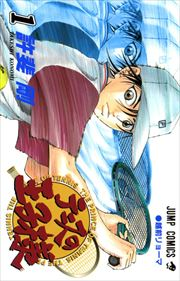 テニスの王子様 1〜21巻<続巻>