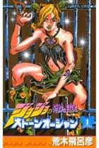 ジョジョの奇妙な冒険 第6部 ストーンオーシャン 1〜17巻<全巻>