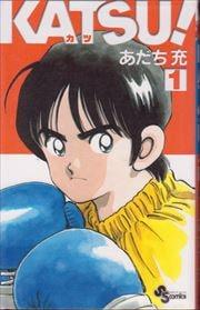 KATSU! 1〜16巻<全巻>