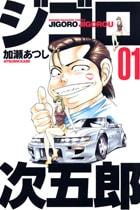 ジゴロ次五郎 1〜22巻<全巻>
