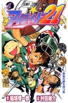 アイシールド21 1〜17巻<続巻>