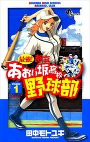 最強!都立あおい坂高校野球部 1〜26巻<続巻> 10.08.18新刊追加