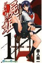 屍姫 1〜13巻<続巻>