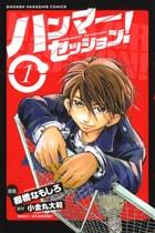 ハンマーセッション! 1〜11巻<完結>