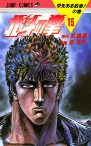 北斗の拳 15〜27巻<完結>