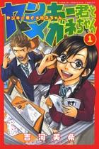 ヤンキー君とメガネちゃん 1〜18巻<続巻>