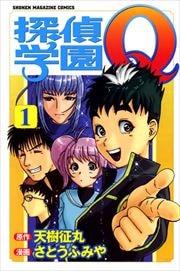 探偵学園Q 1〜22巻<全巻>