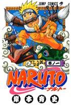 NARUTO ナルト 1〜16巻<続巻>