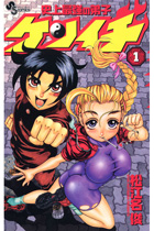 史上最強の弟子ケンイチ 1〜16巻<続巻>
