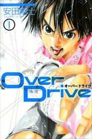 Over Drive 1〜17巻<全巻>