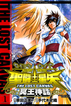 聖闘士星矢 THE LOST CANVAS 冥王神話 1〜25巻<完結> 2013.08.14新刊追加
