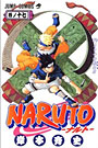 NARUTO ナルト 17〜32巻<続巻>