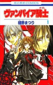 ヴァンパイア騎士 1〜12巻<続巻> 2010.08.26新刊追加