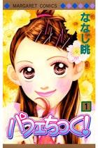 パフェちっく! 1〜22巻<全巻>