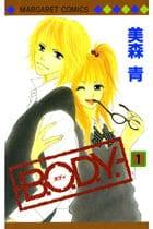 B.O.D.Y. 1〜15巻<続巻>