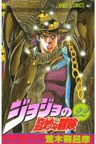ジョジョの奇妙な冒険 22〜42巻<続巻>