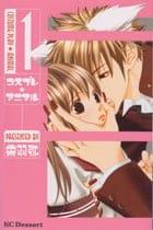 コスプレ☆アニマル 1〜14巻<続巻> 2010.08.26新刊追加